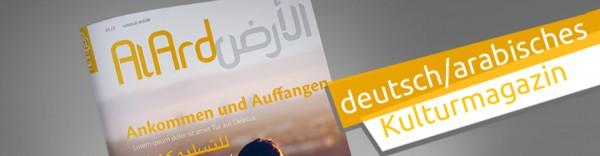 AL-ARD_crowdfounding_next